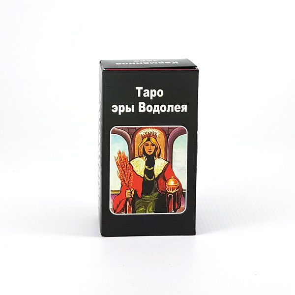 Таро Эры Водолея