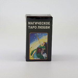 Магическое Таро Любви