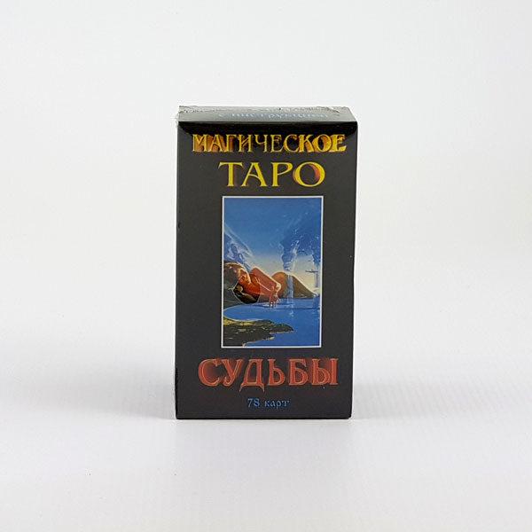 Магическое Таро Судьбы