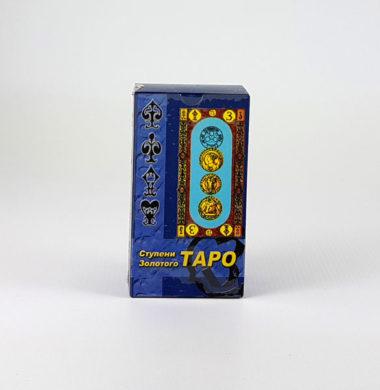 Ступени Золотого Таро