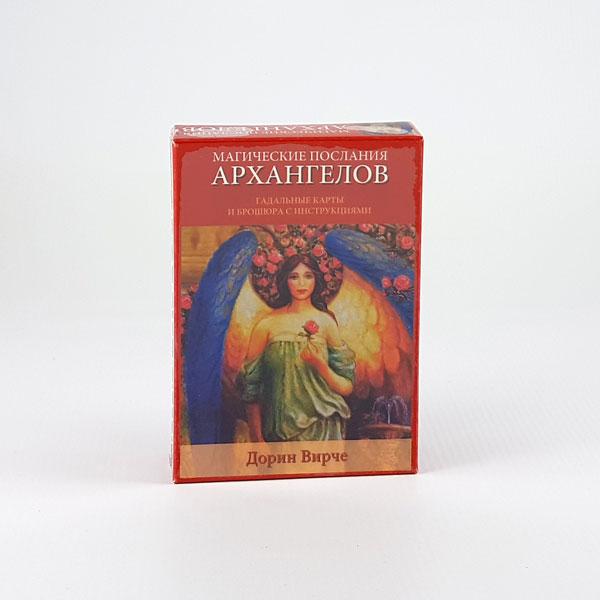 Оракул Магічні послання архангелів